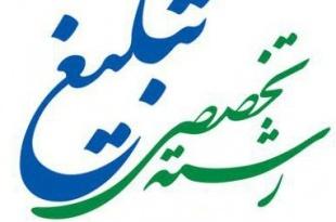 رشته تخصصی تبلیغ مدرسه علمیه امام صادق مشهد