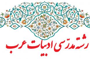 معرفی رشته مدرسی ادبیات عرب سطح سه حوزه علمیه