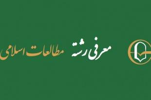 معرفی رشته مطالعات اسلامی