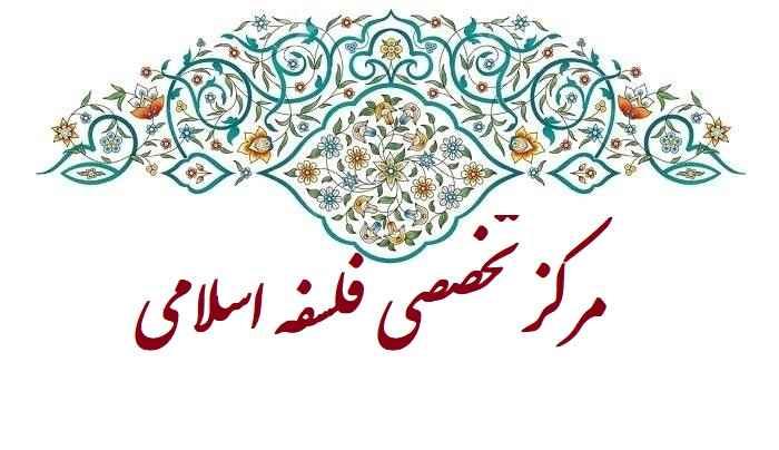 مرکز تخصصی فلسفه اسلامی