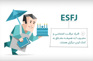 تیپ شخصیتی ESFJ