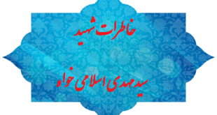 خاطرات شهید سیدمهدی اسلامی خواه
