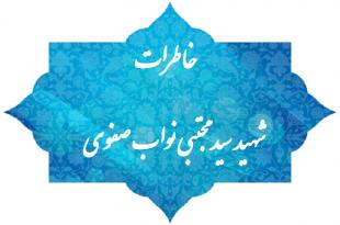 خاطرات شهید سید مجتبی نواب صفوی
