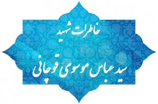 خاطرات شهید سید عباس موسوی قوچانی