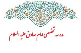 مدرسه تخصصی امام صادق علیه السلام