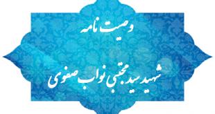 وصیت نامه شهید سیدمجتبی نوابصفوی