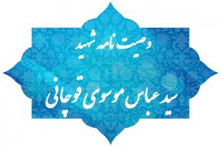 وصیت نامه شهید سید عباس موسوی قوچانی