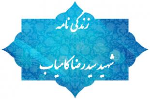 زندگی نامه شهید سیدرضا کامیاب