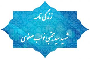 زندگی نامه شهید سید مجتبی نواب صفوی
