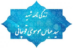 زندگی نامه شهید موسوی قوچانی