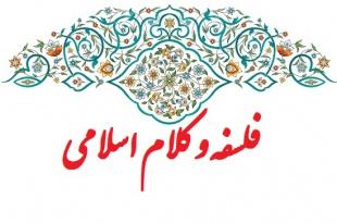 معرفی رشته فلسفه و کلام اسلامی سطح سه حوزه علمیه