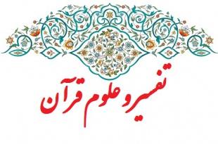 معرفی رشته تخصصی تفسیر و علوم قرآن سطح سه حوزه علمیه