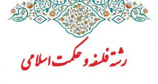 رشته فلسفه و حکمت اسلامی