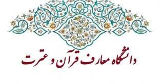 دانشگاه معارف قرآن و عترت