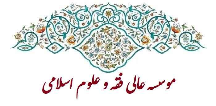 معرفی موسسه عالی فقه و علوم اسلامی